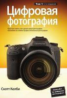 Цифровая фотография. Том 1