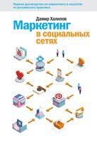 Маркетинг в социальных сетях. Первое руководство по маркетингу в соцсетях от российского практика