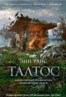 Талтос