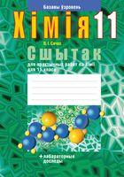 Сшытак для практычных работ па хіміі для 11 класа