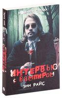 Интервью с вампиром (м)