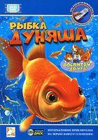 Воспитай друга: Рыбка Дуняша (Интерактивный DVD)