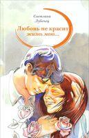 Любовь не красит жизнь мою...