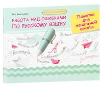 Работа над ошибками по русскому языку. Памятка для начальной школы