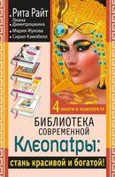 Библиотека современной Клеопатры. Стань красивой и богатой! (комплект из 4 книг)