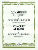 Домашний концерт 2. Любимые мелодии для скрипки и фортепиано