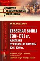 Северная война 1700-1721 гг. Кампания от Гродно до Полтавы 1706-1709 гг.