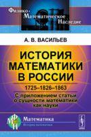 История математики в России. 1725-1826-1863 (м)