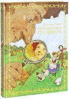 Путешествия Гулливера (подарочное издание)