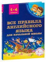 Все правила английского языка для начальной школы. 1-4 классы