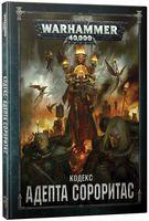 Warhammer 40.000. Кодекс: Адепта Сороритас