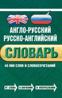 Англо-русский русско-английский словарь. 45000 слов и словосочетаний