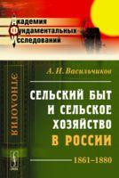 Сельский быт и сельское хозяйство в России. 1861-1880