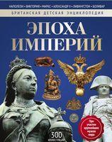 Эпоха Империй