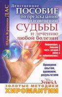 Золотые методики хиромантии. Действенное пособие по предсказанию и изменению судьбы и лечению любой болезни