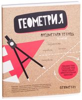 """Тетрадь полуобщая в клетку """"Craft Book. Геометрия"""" (48 листов)"""