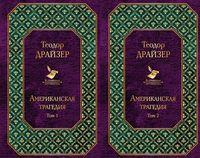 Американская трагедия (комплект из 2-х книг)