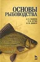 Основы рыбоводства