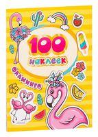 Фламинго. 100 наклеек