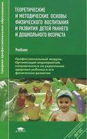 Теоретические и методические основы физического воспитания и развития детей раннего и дошкольного возраста