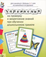 Упражнения на проверку и закрепление знаний при обучении дошкольников грамоте по методике Н. В. Дуровой