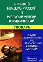 Большой немецко-русский и русско-немецкий юридический словарь