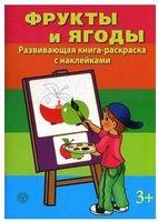Фрукты и ягоды. Развивающая книга-раскраска с наклейками