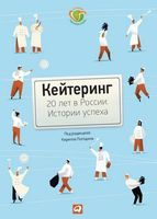 Кейтеринг. 20 лет в России. Истории успеха