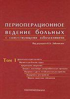 Периоперационное ведение больных с сопутствующими заболеваниями. Том 1 (в 3 томах)