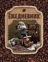 """Блокнот с ежиками: Ежедневник """"Ароматный кофе"""""""