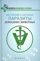 Внутренние и наружные паразиты домашних животных. Лечение и профилактика вызываемых ими заболеваний.