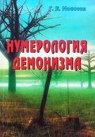 Нумерология демонизма