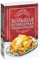 Большая подарочная кулинарная энциклопедия (Комплект из 3-х книг)
