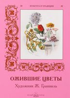 Ожившие цветы. Художник Ж. Гранвиль