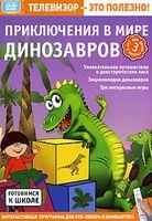 Приключения в мире динозавров (Интерактивный DVD)