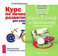 Игрок в гольф и миллионер. Курс по личному развитию для умных людей (комплект из 2-х книг)