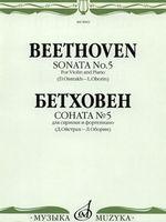 Бетховен. Соната №5 для скрипки и фортепиано