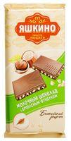 """Шоколад молочный """"Бельгийский. С дробленым фундуком"""" (90 г)"""