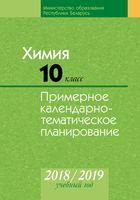 Химия. 10 класс. Примерное календарно-тематическое планирование. 2018/2019 учебный год. Электронная версия