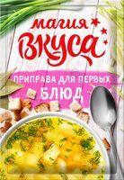 """Приправа для первых блюд """"Магия вкуса"""" (15 г)"""