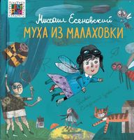 Муха из Малаховки
