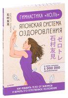 """Гимнастика """"ноль"""". Японская система оздоровления"""
