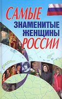 Самые знаменитые женщины России