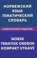 Норвежский язык. Тематический словарь (Компактное издание)