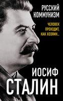 Русский коммунизм. Человек проходит, как хозяин…