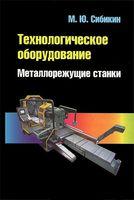 Технологическое оборудование. Металлорежущие станки