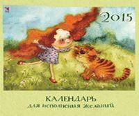 Для исполнения желаний. Календарь на 2015 год