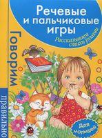 Речевые и пальчиковые игры. Для малышей (синяя)