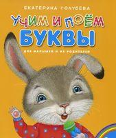 Учим и поем буквы. Для малышей и их родителей
