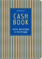 CashBook. Твои доходы и расходы (Оформление 10)